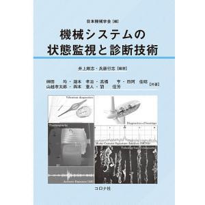 機械システムの状態監視と診断技術 / 日本機械学会 / 井上剛志 / 兵藤行志
