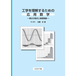 著:佐藤求 出版社:コロナ社 発行年月:2019年04月