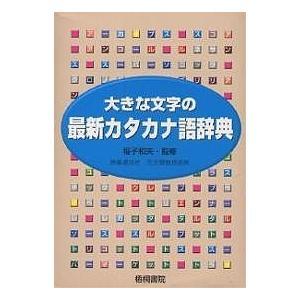 大きな文字の最新カタカナ語辞典/稲子和夫 bookfan