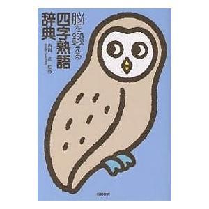 出版社:梧桐書院 発行年月:2004年08月