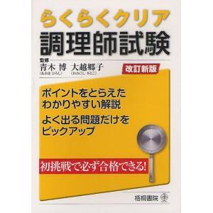 監修:青木博 監修:大越郷子 出版社:梧桐書院 発行年月:2012年02月