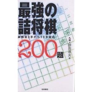 最強の詰将棋200題 実戦型3手から13手詰め/原田泰夫