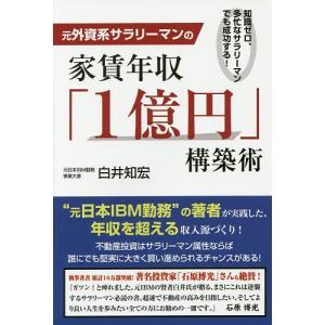 元外資系サラリーマンの家賃年収「1億円」構築術 知識ゼロ、多忙なサラリーマンでも成功する! / 白井知宏|bookfan