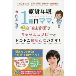 """家賃年収1億円ママ、今度は""""自主管理""""でキャッシュフローをドンドン増やしています! 初心者も必読!さ..."""