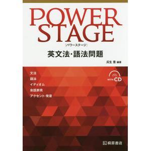 POWER STAGE英文法・語法問題 / 瓜生豊