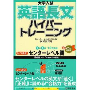 大学入試英語長文ハイパートレーニング レベル2 新装版 / 安河内哲也|bookfan