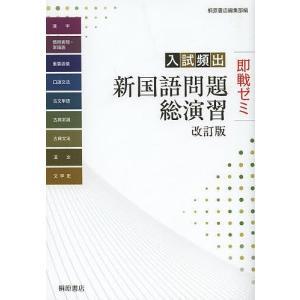 出版社:桐原書店 発行年月:2013年09月 シリーズ名等:即戦ゼミ