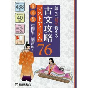 読んで見て覚える古文攻略マストアイテム76 常識・文法・和歌 / 武田博幸 / 鞆森祥悟