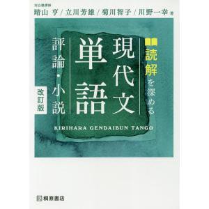 読解を深める現代文単語評論・小説 / 晴山亨 / 立川芳雄 / 菊川智子