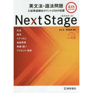 Next Stage(ネクステージ)英文法・語法問題 入試英語頻出ポイント218の征服 / 瓜生豊 / 篠田重晃|bookfan