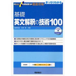 基礎英文解釈の技術100 / 桑原信淑 / 杉野隆