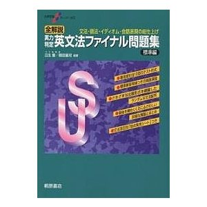 全解説実力判定英文法ファイナル問題集 文法・語法・イディオム・会話表現の総仕上げ 標準編|bookfan