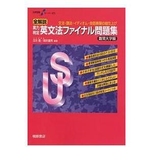 出版社:桐原書店 発行年月:1998年09月 シリーズ名等:大学受験スーパーゼミ