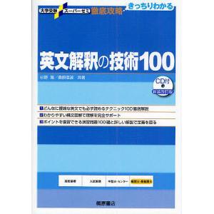 英文解釈の技術100 / 杉野隆 / 桑原信淑