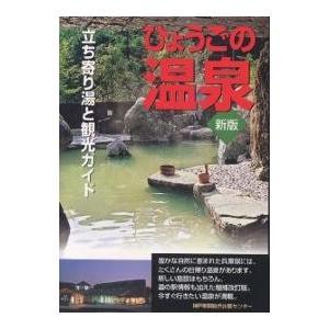 編:神戸新聞総合出版センター 出版社:神戸新聞総合出版センター 発行年月:2003年10月