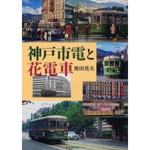 神戸市電と花電車 / 奥田英夫|bookfan