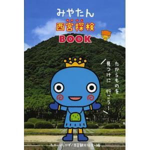 編:たかいよしかず 編:西宮観光協会 出版社:神戸新聞総合出版センター 発行年月:2012年11月