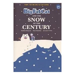 著:向山貴彦 著:たかしまてつを 出版社:幻冬舎 発行年月:2004年12月 シリーズ名等:BFC ...