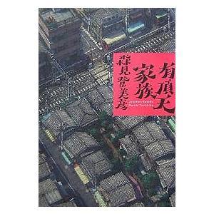 著:森見登美彦 出版社:幻冬舎 発行年月:2007年09月 巻数:1巻