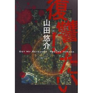 著:山田悠介 出版社:幻冬舎 発行年月:2011年04月