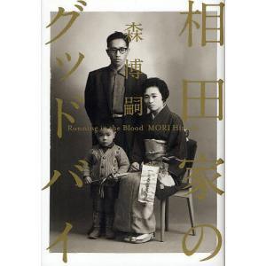 著:森博嗣 出版社:幻冬舎 発行年月:2012年02月