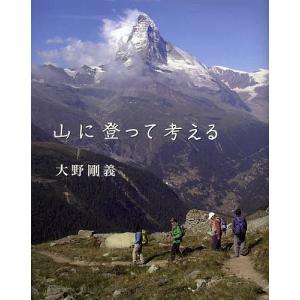 山に登って考えるの商品画像|ナビ