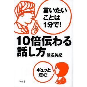 著:渡辺美紀 出版社:幻冬舎 発行年月:2012年12月 キーワード:ビジネス書