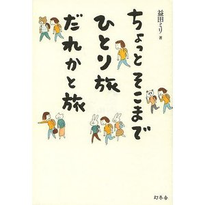 著:益田ミリ 出版社:幻冬舎 発行年月:2013年06月