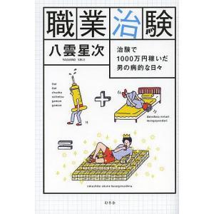 著:八雲星次 出版社:幻冬舎 発行年月:2013年09月