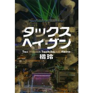 著:橘玲 出版社:幻冬舎 発行年月:2014年04月