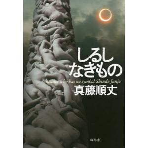 著:真藤順丈 出版社:幻冬舎 発行年月:2015年01月