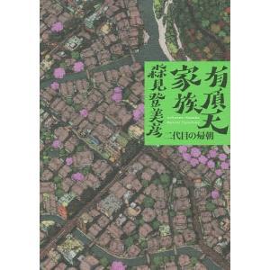著:森見登美彦 出版社:幻冬舎 発行年月:2015年02月 巻数:2巻