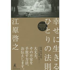 著:江原啓之 出版社:幻冬舎 発行年月:2015年03月