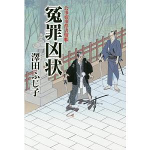 冤罪凶状 / 澤田ふじ子