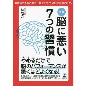 著:林成之 出版社:幻冬舎 発行年月:2015年03月 キーワード:ビジネス書