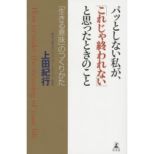 著:上田紀行 出版社:幻冬舎 発行年月:2015年04月 キーワード:ビジネス書