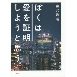 著:藤沢数希 出版社:幻冬舎 発行年月:2015年06月