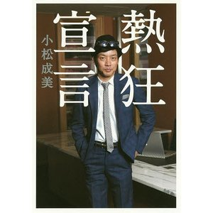 著:小松成美 出版社:幻冬舎 発行年月:2015年08月