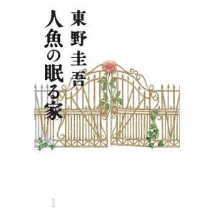 著:東野圭吾 出版社:幻冬舎 発行年月:2015年11月