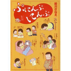 著:前川さなえ 出版社:幻冬舎 発行年月:2016年03月