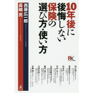 著:西藤広一郎 著:長崎亮 出版社:幻冬舎 発行年月:2016年03月 キーワード:ビジネス書