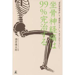"""坐骨神経痛は99%完治する """"脊柱管狭窄症""""も""""椎間板ヘルニア""""も、あきらめなくていい! / 酒井慎太郎 bookfan"""