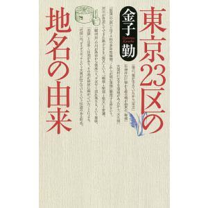 東京23区の地名の由来 / 金子勤