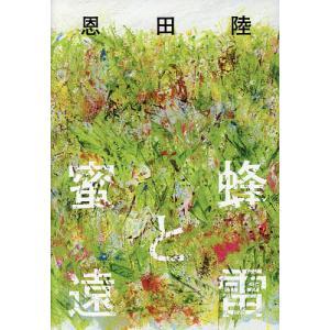 蜜蜂と遠雷/恩田陸の関連商品1