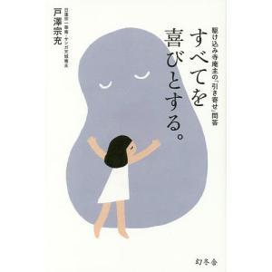 著:戸澤宗充 出版社:幻冬舎 発行年月:2016年10月