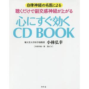 自律神経の名医による聴くだけで副交感神経が上がる心にすぐ効くCD BOOK/小林弘幸