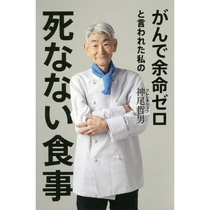 著:神尾哲男 出版社:幻冬舎 発行年月:2017年03月