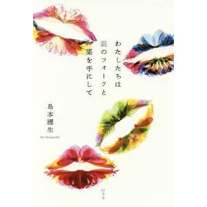 著:島本理生 出版社:幻冬舎 発行年月:2017年06月