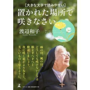 置かれた場所で咲きなさい 大きな文字で読みやすい / 渡辺和子