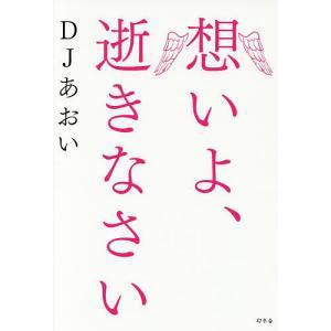 著:DJあおい 出版社:幻冬舎 発行年月:2017年09月